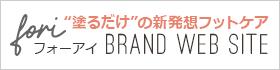 foriブランドWEBサイト