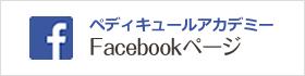 フットブルー公式アカウントFacebookページ