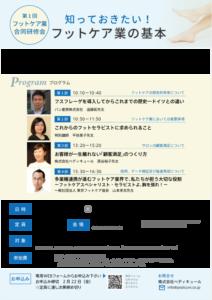 2019年3月5日(火)開催 第1回フットケア業合同研修会のおしらせ