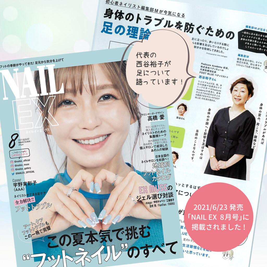 NAIL EX2021年8月号西谷裕子掲載