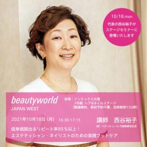ビューティワールドウェストで西谷裕子がセミナー登壇